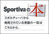 Sportivaの本 スポルティーバから発売されている書籍の一覧はこちらから。