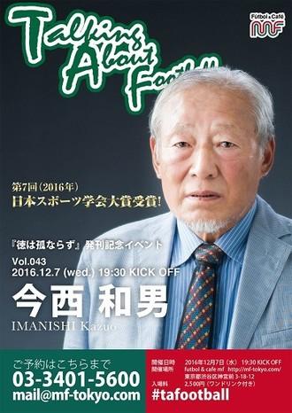 12月7日(水) 『育将』今西和男さんのトークイベントを東京で開催 ...